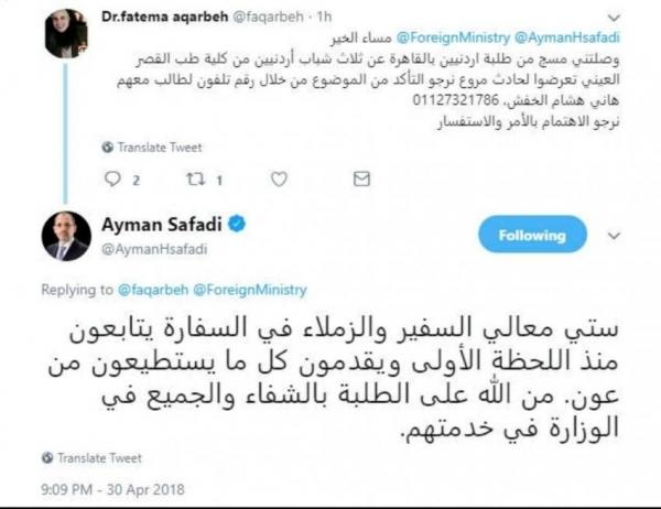 الخارجية تتابع حالة 3 طلبة أردنيين تعرضوا لحادث سير في القاهرة