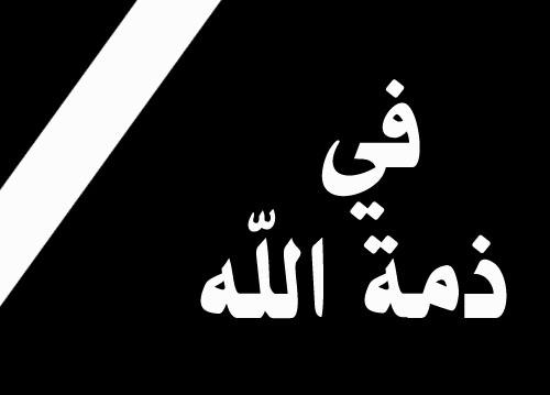الحاج عبدالمعطي ابو فخيده في ذمة الله