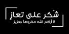 شكر على تعاز من عشيرة الحمود