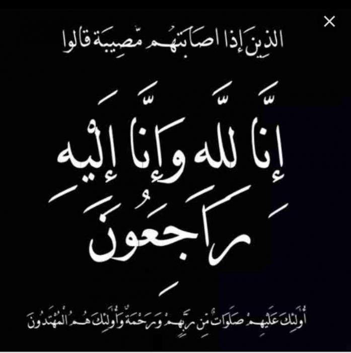 الحاج علي عبدالله جروان في ذمة الله