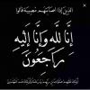 حدادين وسيدة الأرض تعزيان عضو مجلس الأمناء ابتسام زيدان بوفاة شقيقها