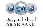 البنك العربي يعزّز خدمات بطاقاته الائتمانية بميزات إضافية عبر تطبيق عربي موبايل