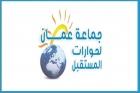 عمان لحوارات المستقبل تدق ناقوس الخطر.. الحكومة تلقي أبنائنا في أحضان الأمية والجهل