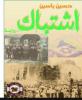 الكاتب حسين ياسين، يصدر رواية عنوان اشتباك صنفها الكاتب تحت باب رواية- كولاج