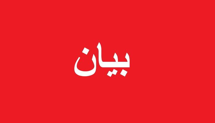 عشائر البستنجي تشكر كل من تابع واهتم بقضية حادثة وفاة ابنتهم الدكتورة الشابة غنوة محمود البستنجي