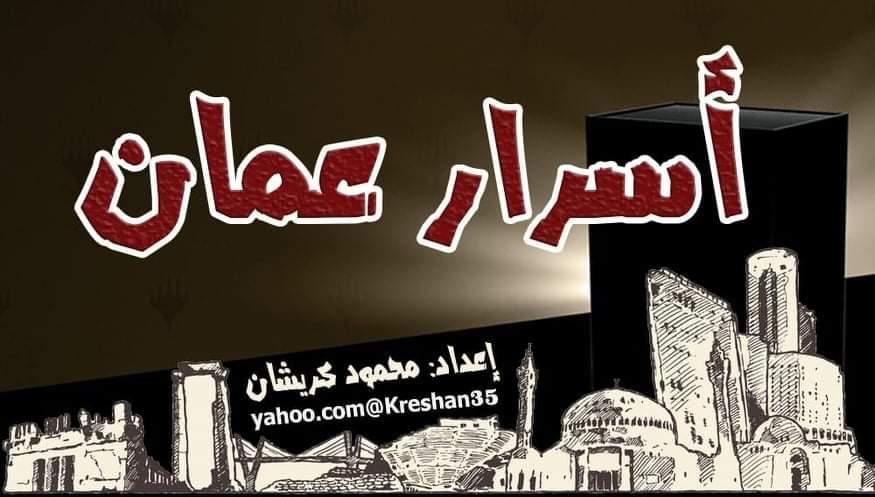 أسرار عمان