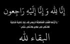 وفيات الأردن الأحد 24-1-2021