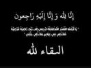 الحاجة أم محمد جودة في ذمة الله