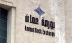 بورصة عمان تغلق تداولاتها على 6 ملايين دينار