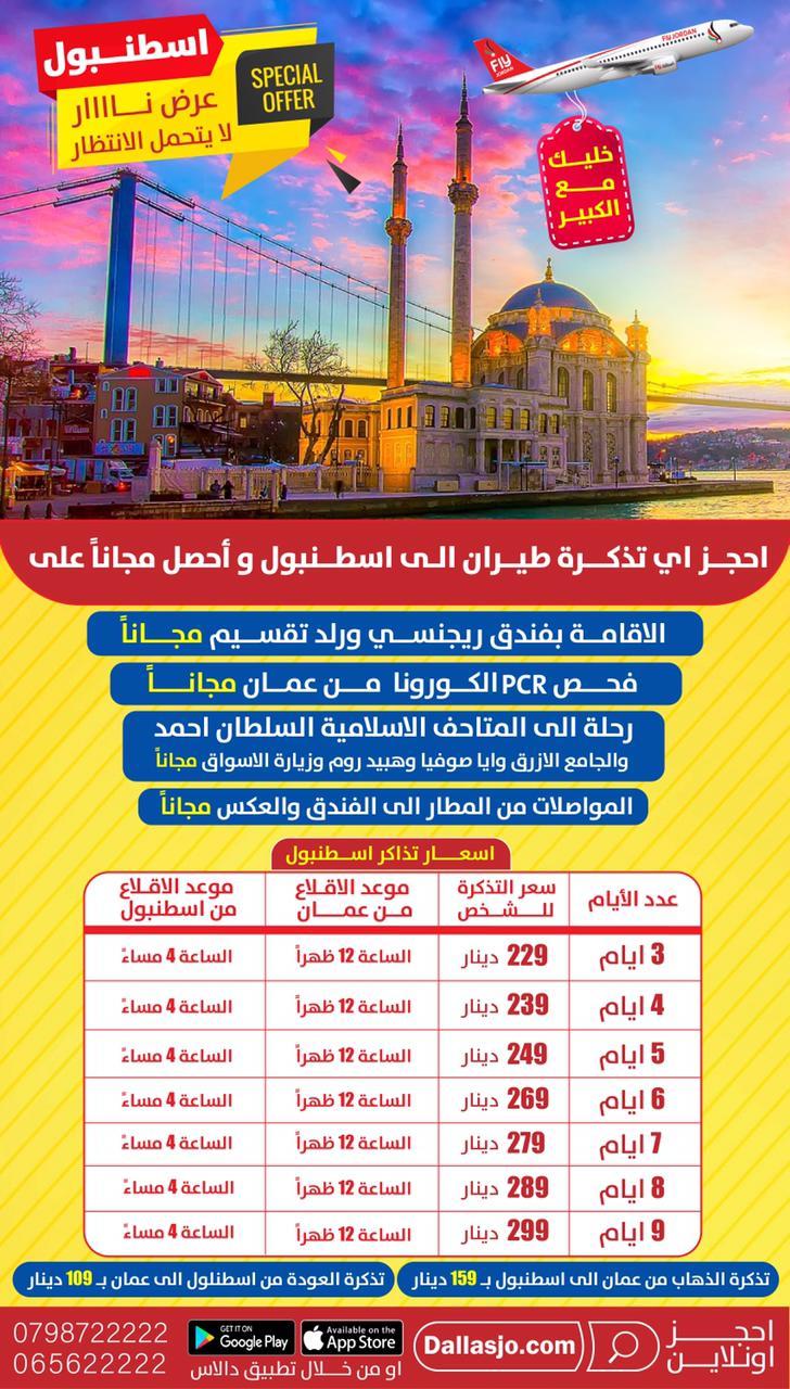 دالاس تطلق أكبر حملة للسفر في الأردن احجز تذكرة الطيران وأحصل مجانا  على حجز الفندق والرحلات وفحص الكورونا من عمان