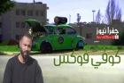 بالفيديو .. كوفي فوكس مشروع شبابي يكافح فادي لنجاحه و أمانة عمان لم تدعمه