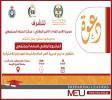 جامعة الشرق الأوسط MEU تعقد ورشاتٍ تدريبية بالتعاون مع مديرية الأمن العامِّ والشرطة الفيدراليَّة الاستراليَّة