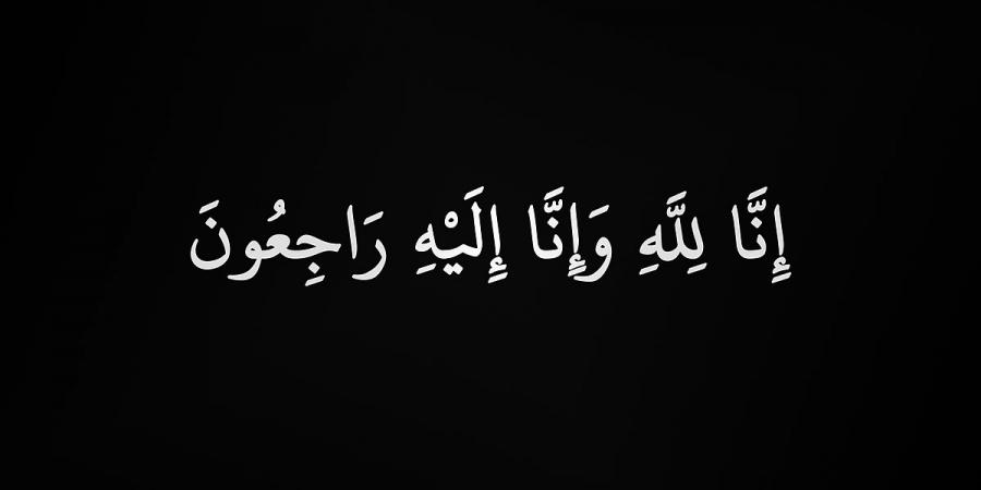 ابن عم النائب السابق غازي عليان في ذمة الله