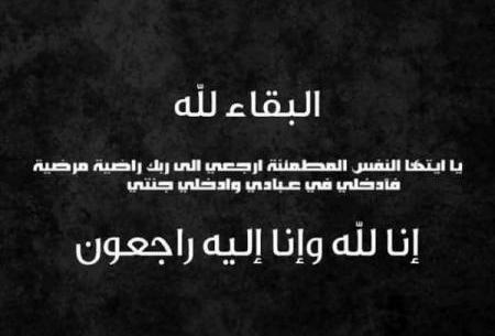 وفيات الأردن الأربعاء 24-2-2021