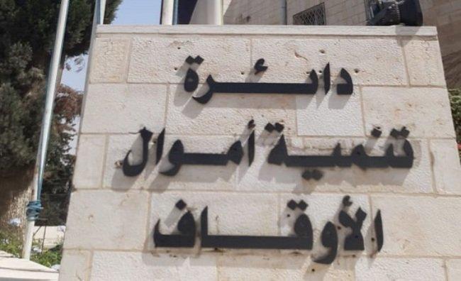 إطلاق نظام أتمته منح التمويلات الإسلامية في أموال الأوقاف